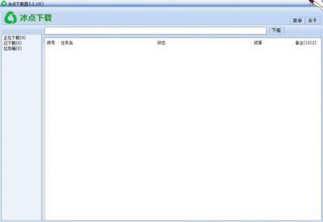 【软件分享】[PC] 冰点文库下载器 免费下载百度文库资源