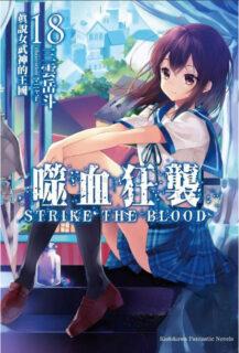 【轻小说】[epub]噬血狂袭 strike the blood 1~21卷+3短篇【Cloudreve】
